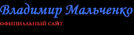 Владимир Мальченко | Официальный сайт